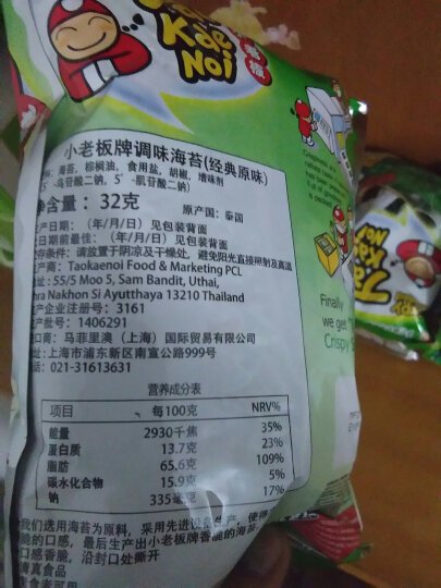 泰国进口休闲零食老板仔海苔脆片32g原味脆紫菜大礼包泰国海苔碎包邮即食海苔零食 原味32g*4袋 晒单图