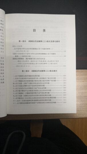 最高人民法院婚姻法司法解释(三)理解与适用 晒单图