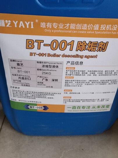 雅艺 锅炉除垢剂25kg去水垢太阳能热水器管道地暖工业冷却塔中央空调除水锈大桶 除垢剂25KG 晒单图