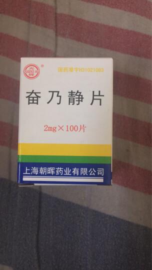 朝晖 奋乃静片 2mg*100片 晒单图