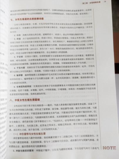中西医结合内科学+中西医结合外科学+中西医结合妇产科学+中西医结合儿科学 十三五教材第十版套装4本 晒单图