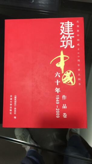建筑中国60年(1949-2009)(作品卷) 晒单图