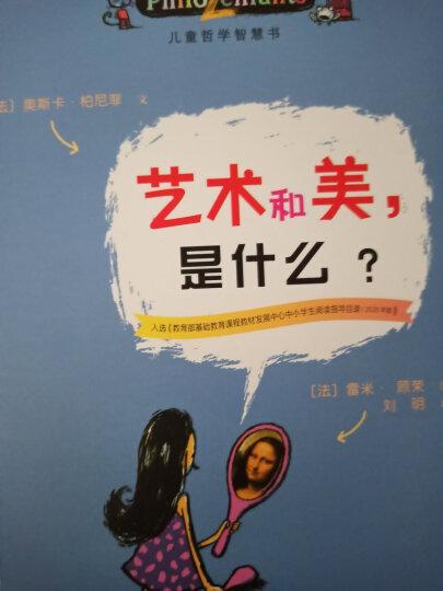 儿童哲学智慧书:好和坏,是什么? 晒单图