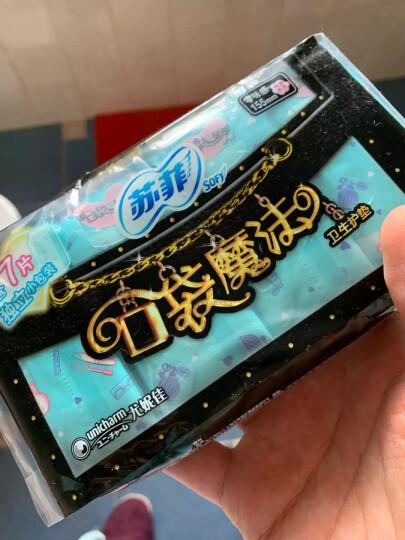 苏菲Sofy 口袋魔法美妆心情扑克牌森呼吸芳香感护垫卫生巾155mm 28片 超薄棉柔姨妈巾 晒单图