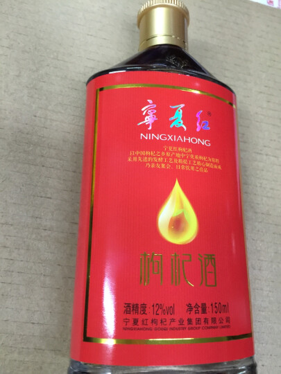 宁夏红 枸杞小酒 12度 150ml*24瓶整箱装 不同于白酒的枸杞酒 健康生活 晒单图