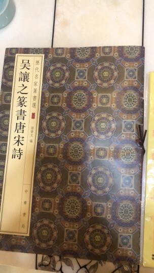 历代名家篆书选:吴让之篆书唐宋诗 晒单图