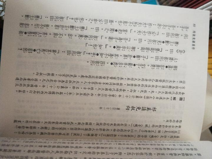新譯古文觀止(上/下)(增訂第五版) 新译古文观止(上/下)(增订第五版) 晒单图