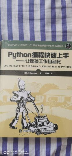 Python编程 从入门到实践 第2版(图灵出品) 晒单图