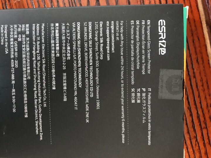 亿色(ESR)【贴坏包赔】 苹果SE2代/8/7/6/6s钢化膜 iPhoneSE/6/7/8手机膜 高清非全屏防摔防爆防指纹玻璃贴膜 晒单图