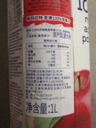 帕玛拉特圣涛  100%苹果汁 1L*3盒 果蔬汁 饮品 意大利进口饮料 果汁饮品 春游必备 晒单图