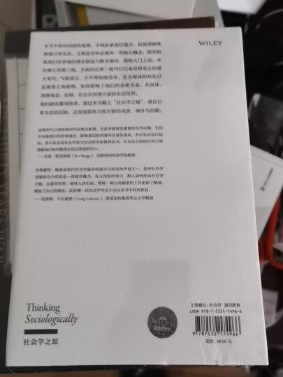 乡土中国 晒单图