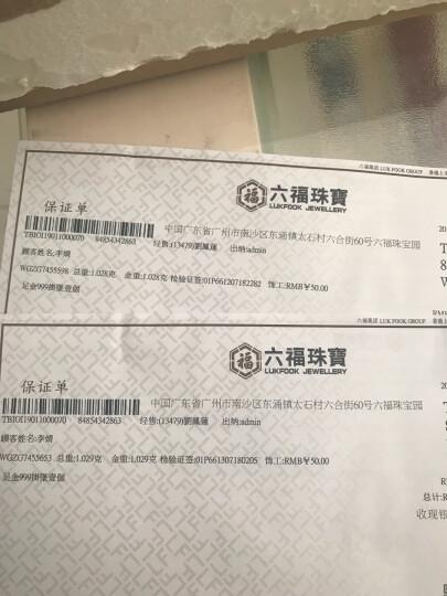 六福珠宝 足金光身黄金转运珠路路通串珠 计价 B01TBGP0009 1.02克(含工费50元) 晒单图