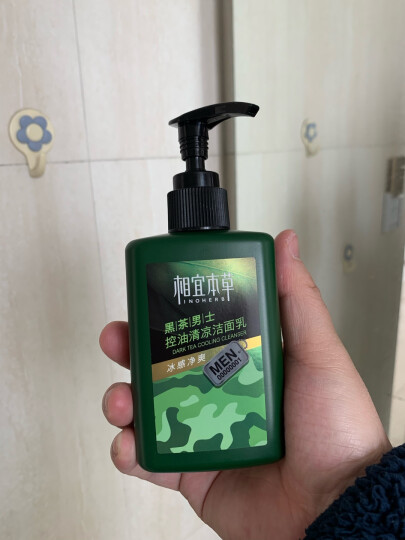 相宜本草 黑茶男士保湿乳80g(乳液面霜护肤 清爽控油) 晒单图