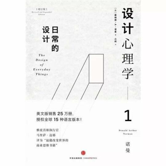 【罗振宇推荐】设计心理学 日常的设计+与复杂共处+情感化设计+未来设计(套装共4册) 中信出版社 晒单图