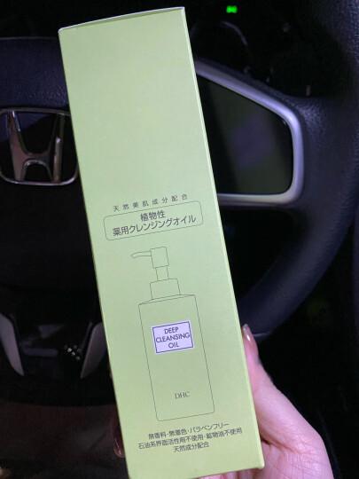 日本进口 蝶翠诗(DHC) 橄榄卸妆油200ml (温和眼唇 脸部卸妆 深层清洁 卸净彩妆去角质)  晒单图