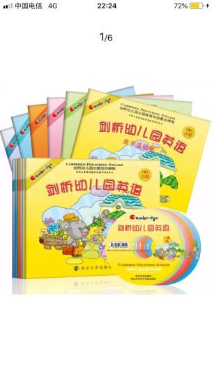 剑桥幼儿园英语教材 大班中班小班 全六册 赠光盘活动手册 情景教学 寓教于乐 六一好礼物 晒单图