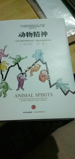 动物精神 晒单图