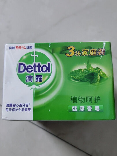 滴露Dettol健康香皂植物呵护 3块装(115g*3块) 抑菌99% 洗手洗澡沐浴皂肥皂  男士女士儿童通用 晒单图