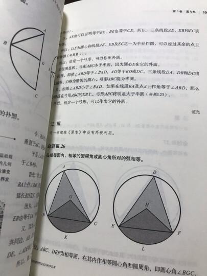 自然哲学的数学原理(全新修订本) 晒单图