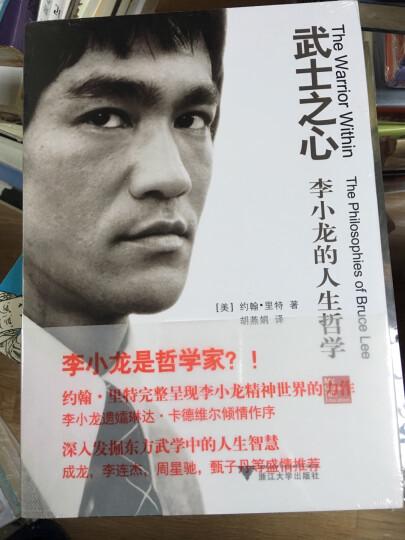 武士之心:李小龙的人生哲学 晒单图