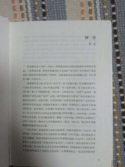 王阳明大传:知行合一的心学智慧(精装 套装上下册) 晒单图