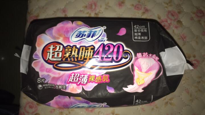 苏菲 超熟睡超薄裸感肌棉柔夜用卫生巾420mm 8片 (新老包装随机发货) 晒单图
