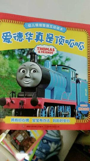 托马斯和朋友一定有办法(套装共10册) 晒单图
