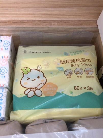 全棉时代 湿巾 湿纸巾 婴儿纯棉湿巾 宝宝全棉湿巾 新生儿湿抽纸巾 80片*3包 晒单图