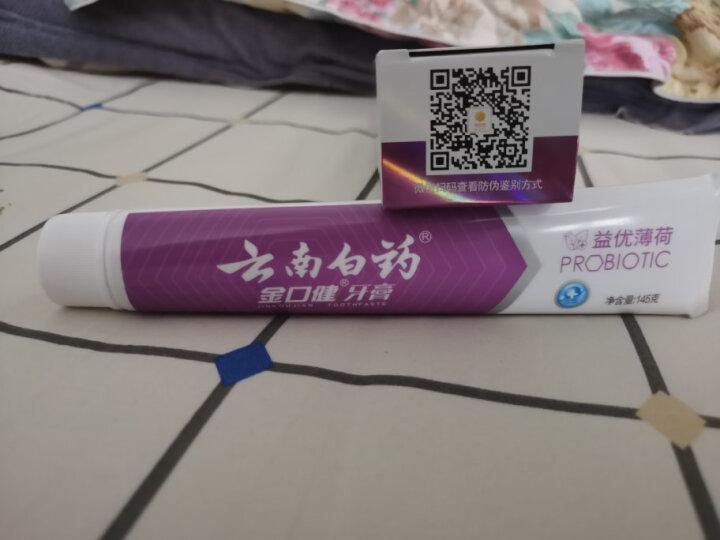 云南白药 清新搭档套装 牙膏牙刷3+1 (留兰香100g+益优冰柠105g+益优薄荷105g+金口健牙刷)(牙刷随机发货) 晒单图