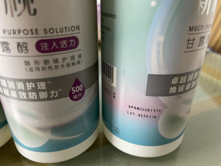 卫康近视隐形眼镜护理液500ml 新视 清新润滑多功能护理液 1瓶装(500ml) 晒单图
