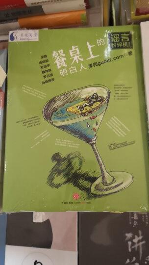 谣言粉碎机系列之餐桌上的明白人 中信出版社图书 晒单图