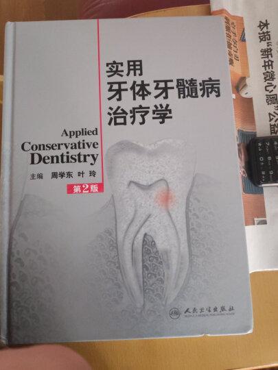 实用牙体牙髓病治疗学(第2版) 晒单图