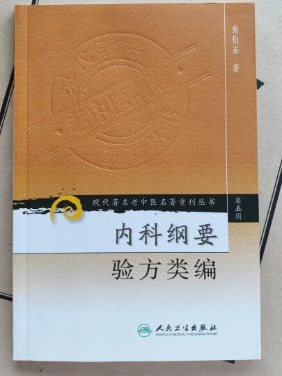 现代著名老中医名著重刊丛书(第五辑)·中国针灸学 晒单图