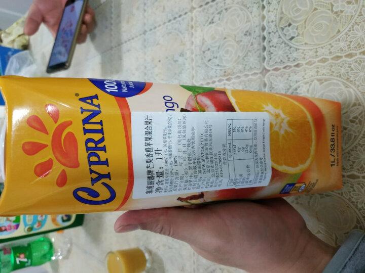 地中海塞浦路斯进口 塞浦丽娜(Cyprina)芒果香橙苹果混合100%果汁 1L*4瓶 果汁饮料 整箱 晒单图