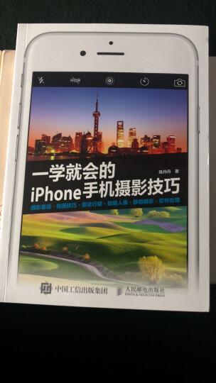 一学就会的iPhone手机摄影技巧 晒单图