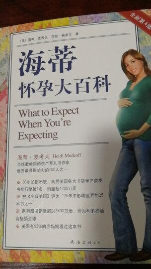 海蒂怀孕大百科 晒单图