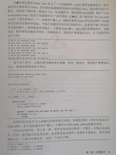 概率论及其应用(卷1·第3版)(图灵出品) 晒单图