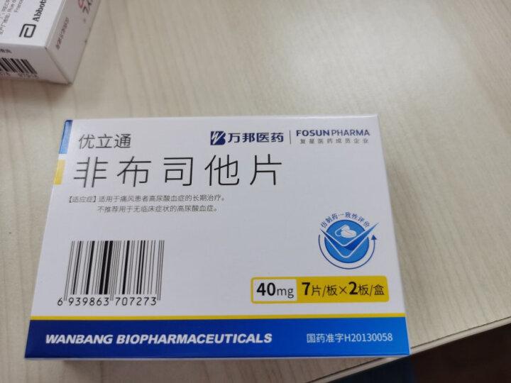 力平之  非诺贝特胶囊  200mg*10粒 高胆固醇血症内源性高甘油三酯血症 晒单图