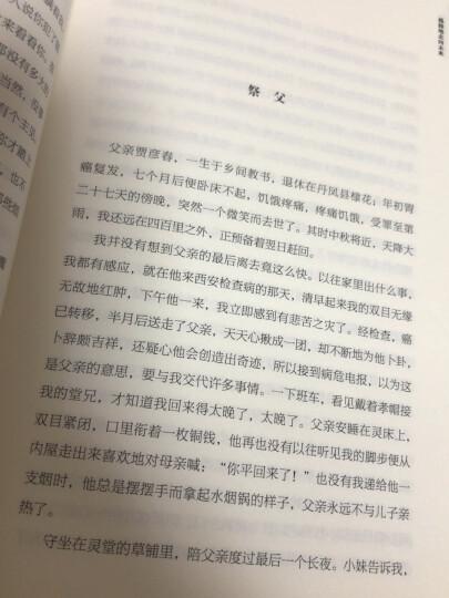 自在独行:贾平凹的独行世界(畅销300万册的国民精神读本,中国作家协会推荐精读) 晒单图
