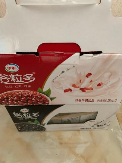 伊利 谷粒多 红谷牛奶饮品250ml*12盒/箱(礼盒装)红豆+红米+花生 营养早餐奶 晒单图