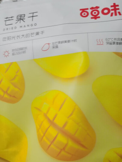 百草味 水果干特产菲律宾风味办公零嘴小吃蜜饯果脯 芒果干120g/袋 晒单图