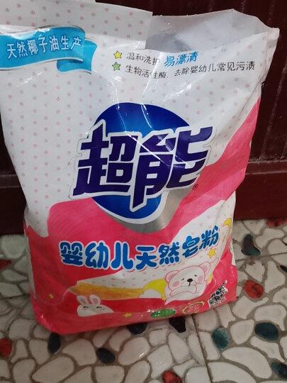 超能 婴幼儿天然皂粉/洗衣粉1kg(宝宝专研配方)温和安全 易漂清 多种生物酶去奶渍汗渍尿渍 晒单图
