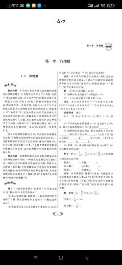 浙大优学·考前60天·提分300题:高考数学 晒单图