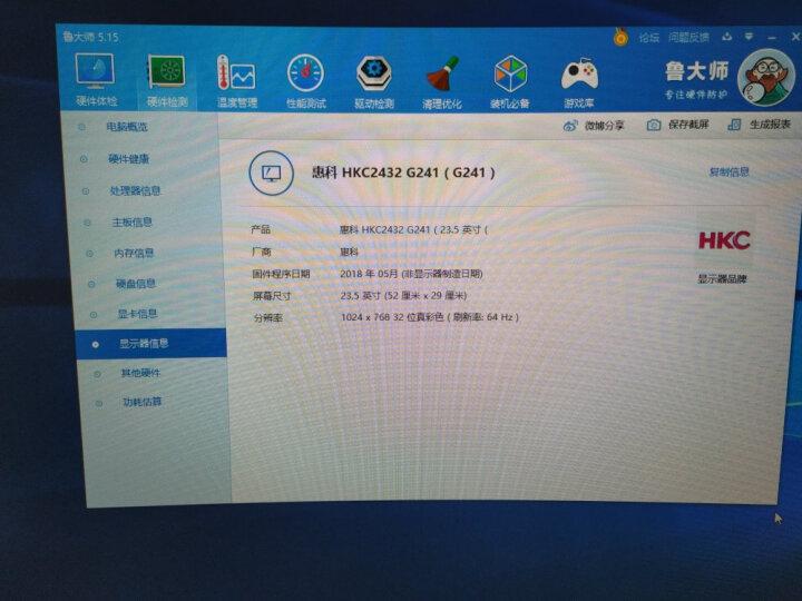 惠科(HKC)G241 23.6英寸144hz显示器1800R曲面专业电竞吃鸡游戏台式机液晶电脑屏幕(HDMI/DP/DVI接口) 晒单图