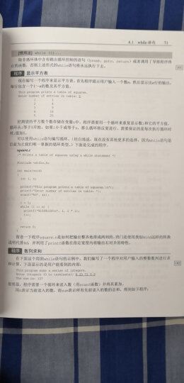 C语言程序设计:现代方法(第2版) 晒单图