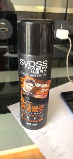丝蕴(syoss)男士激强塑型定型发胶180ml(自然亮泽)(新老包装随机发放) 晒单图