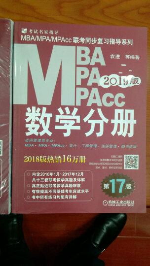 mba联考教材2020 199管理类综合能力英语写作数学逻辑4分册+老蒋讲真题第一季 晒单图