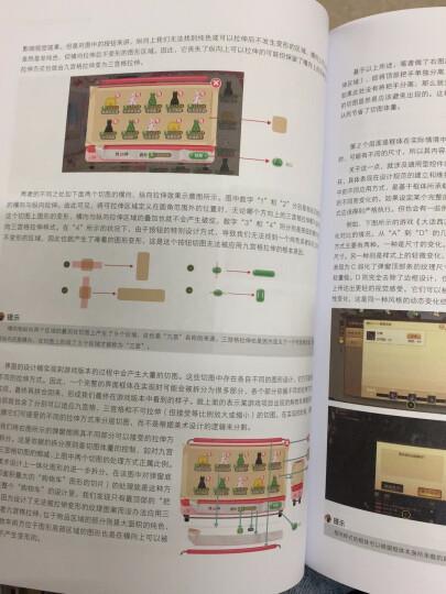 网络游戏核心技术与实战(图灵出品) 晒单图