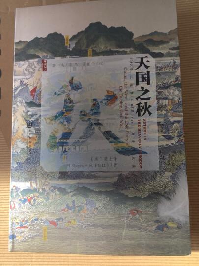 甲骨文丛书·雍正帝:中国的独裁君主 晒单图