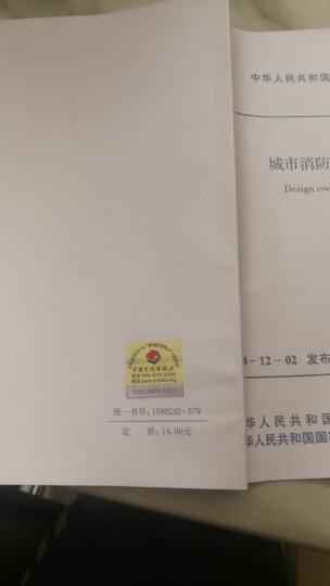 中华人民共和国国家标准(GB 51054-2014):城市消防站设计规范 晒单图